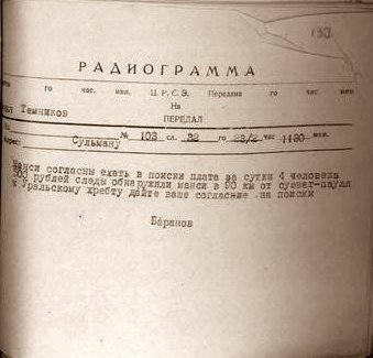 Радиограмма