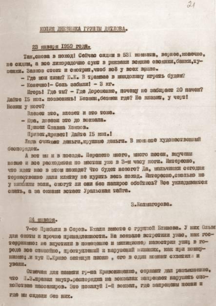 Копия дневника группы Дятлова
