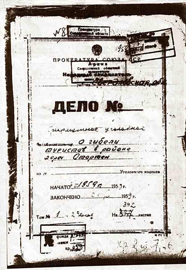 Обложка папки уголовного дела по гибели группы Дятлова