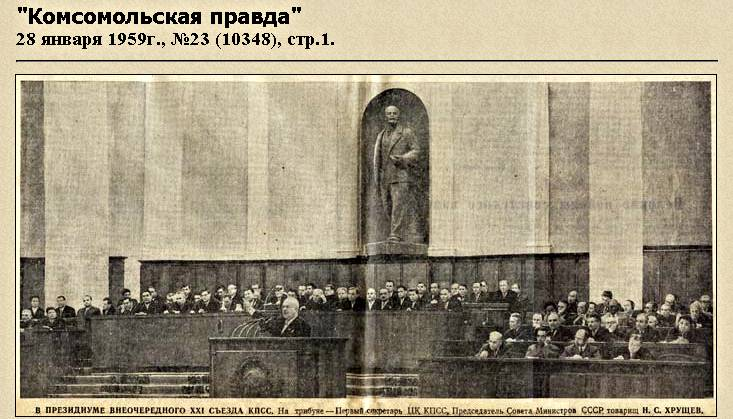 """""""Комсомольская правда"""" 28 января 1959 года, Президиум внеочередного XXI съезда КПСС"""