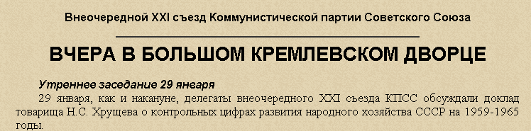 """""""Комсомольская правда"""": фрагмент статьи об обсуждении доклада Хрущева Н.С."""