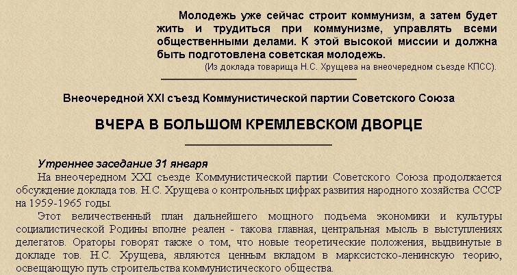 Фрагмент статьи: Внеочередной XXI съезд  КПСС - обсуждение доклада Н.С. Хрущева