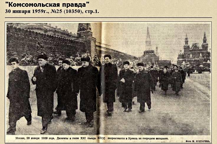 """""""Комсомольская правда"""": 30 января 1959 года, Делагаты XXI съезда направляются в Кремль"""