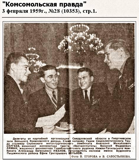 """""""Комсомольская правда"""", 3 февраля 1959 года, Делегаты съезда от партийной орг. Свердловска"""