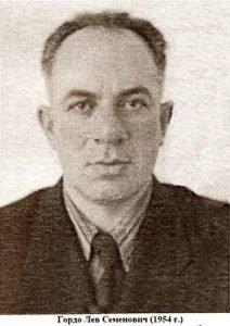 Председатель правления спортклуба УПИ с 1955 года был Гордо Лев Семенович