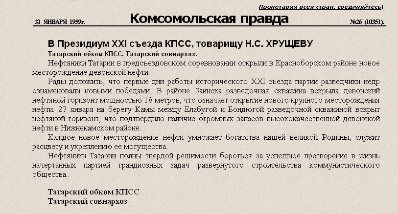 Комсомольская правда:  21 января 1959 года, фрагмент доклада татарского обкома