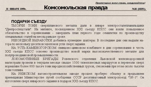 """Газета """"Комсомольская правда"""" - 27 января 1959 года  приветствуется открытие Внеочередного XXI съезда КПСС"""