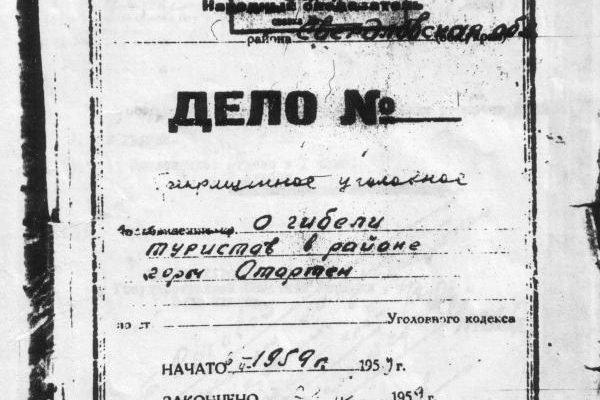 Уголовное дело группы Дятлова
