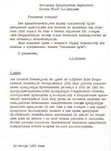 письмо Иванова Л.Н. Ельцину Б.Н.