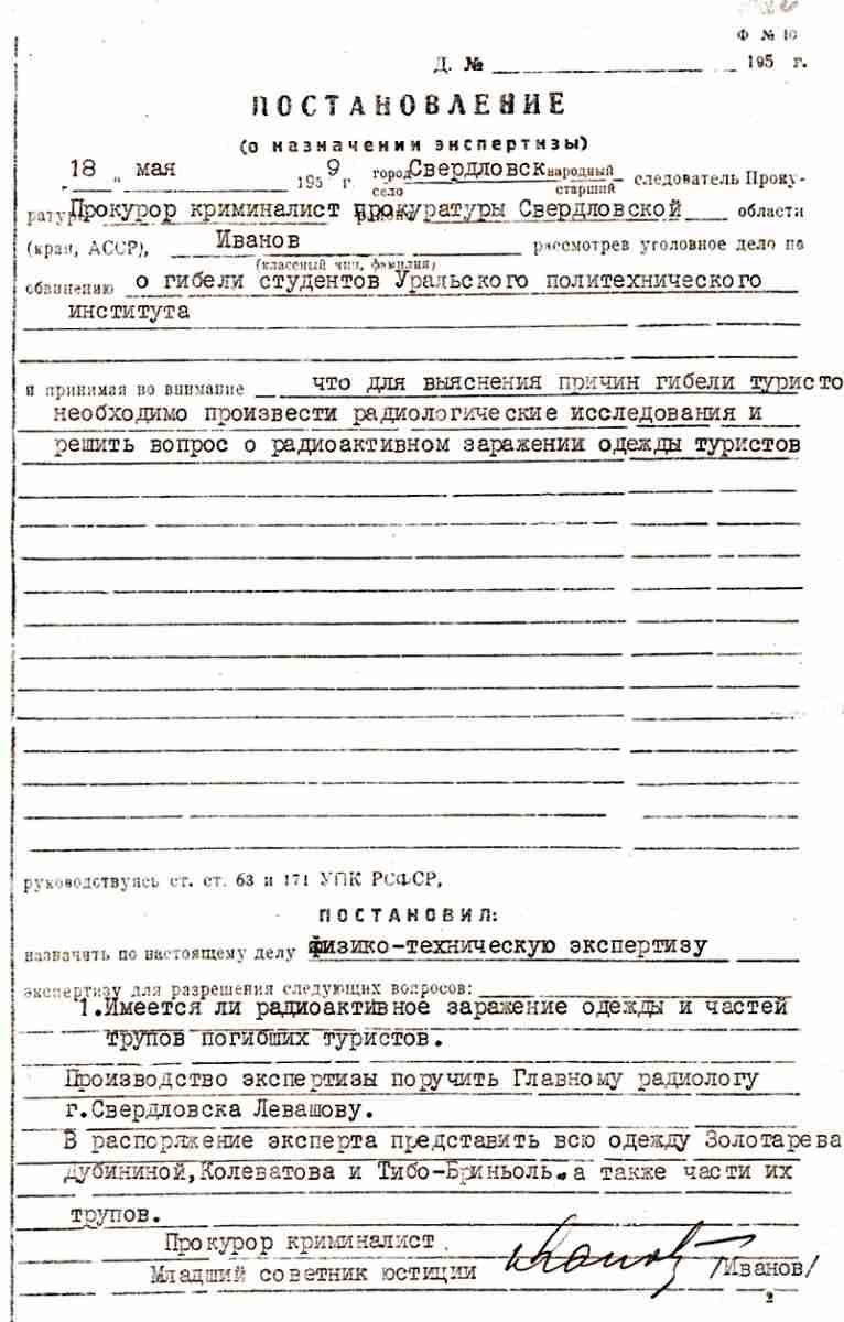 Постановление о назначении физико-техн. экспертизы по делу о гибели группы Дятлова