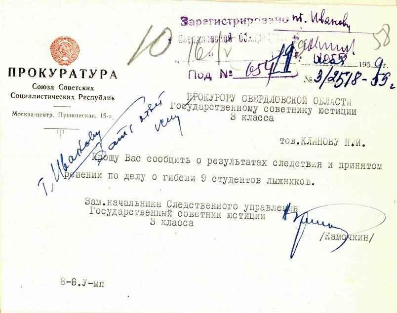 Письмо Клинову Н.И. с просьбой сообщить о принятом решении по делу о гибели группы туристов