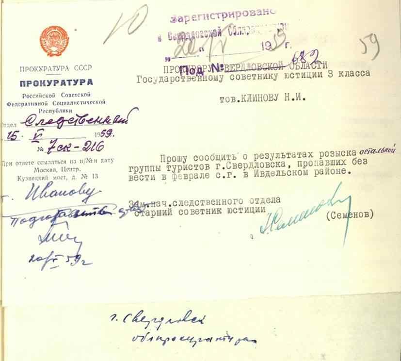 Письмо Клинову Н.И, с просьбой сообщить о результатах расслдеования гибели туристов