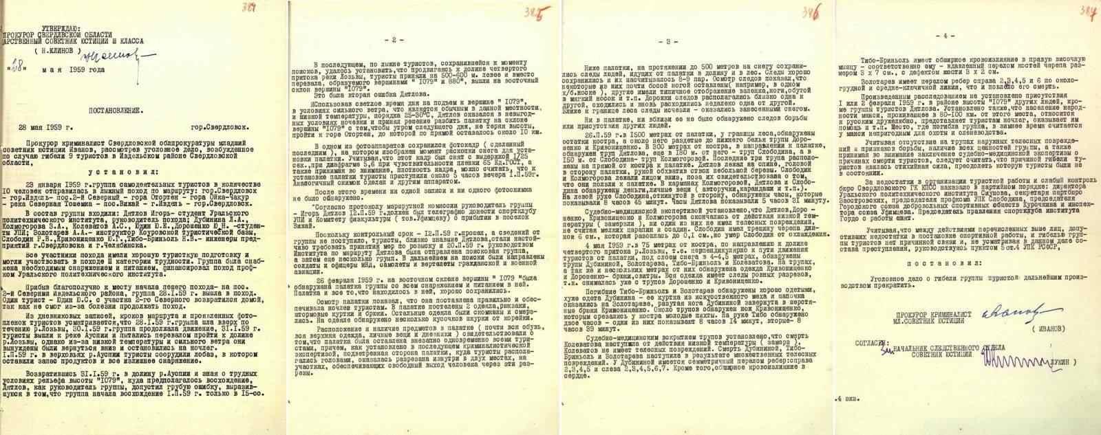 Постановление о закрытии дела гибели группы Игоря Дятлова