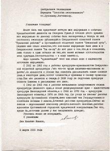 Заявление Иванова Л.Н.